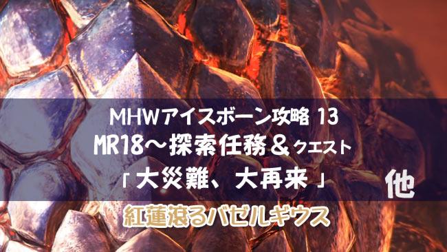 mhwib-quest13-bazelgeuse2