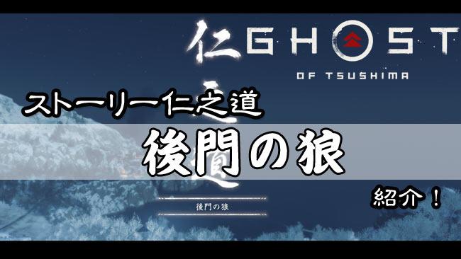 tsushima-story20-ookami