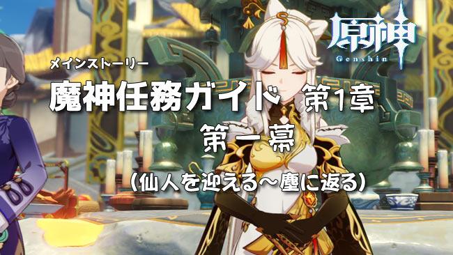 genshin-story4