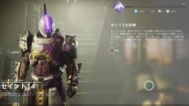 destiny2-s10-quest1-2