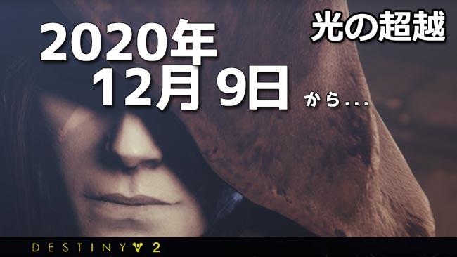 destiny2-2020-01209