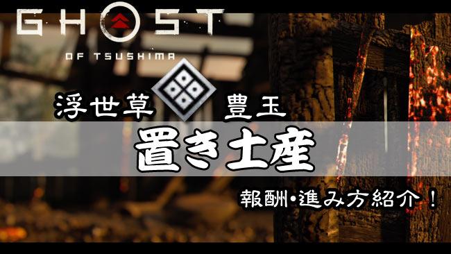 ghostof-tsushima-kusa-54