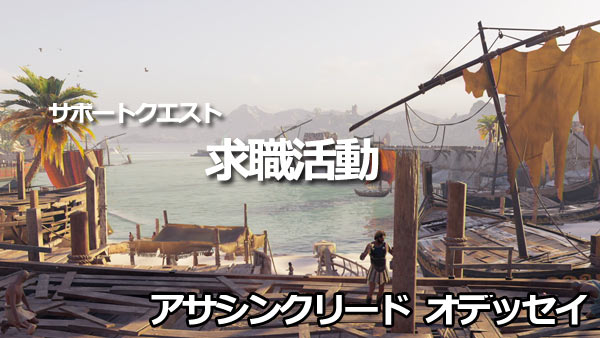 ac_odyssey_supportquest10t