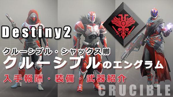 destiny2faction_crucible1