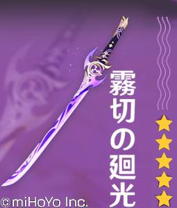 gensin-2-0-weapon2-1