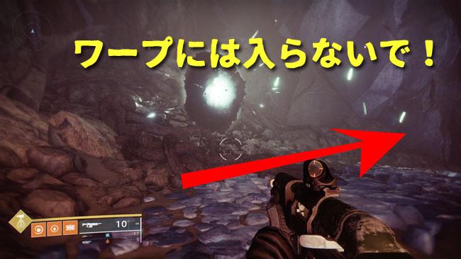 destiny2-s15-quest8-5-4