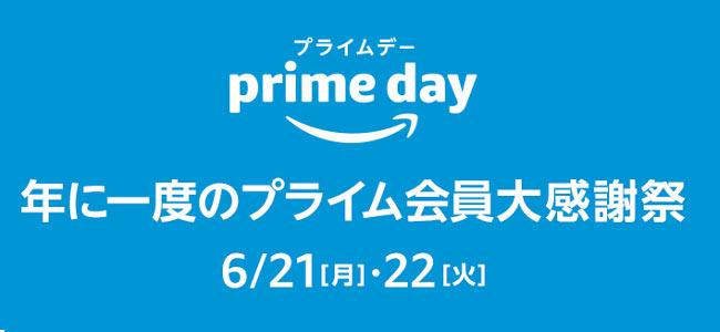 primeday-2021-06