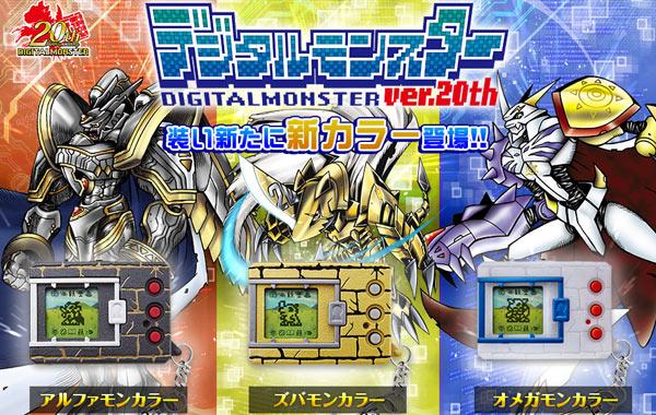 digitalmonster20th3