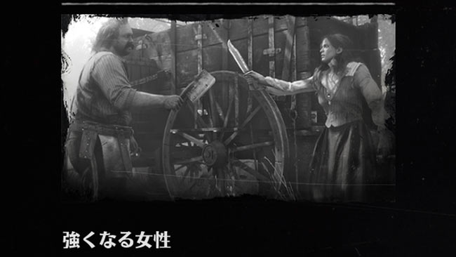 rdr2cp3_2stronggirl2