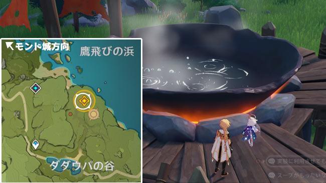 genshin-story5-nabe