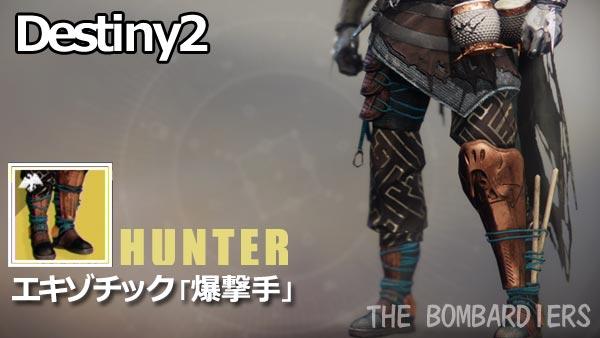 destiny2-exotic-hunter2-bom