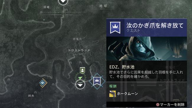 destiny2-s12-quest4-6-1