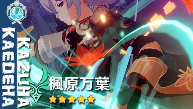 gensin-kaedeharakazuha-0