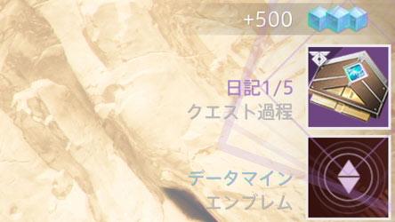 destiny2dlc2quest3_51_3