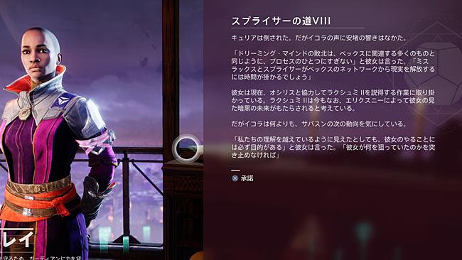 destiny2-2021-0630-10