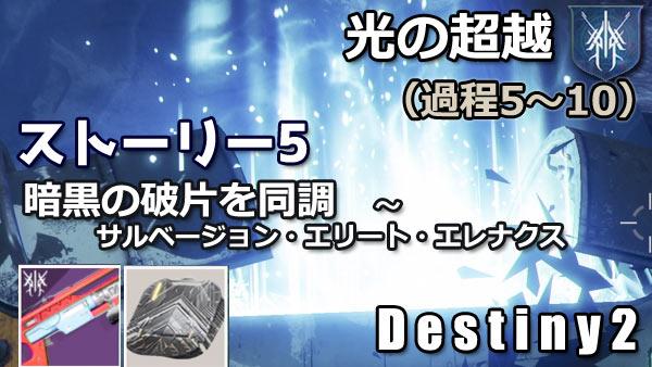 destiny2-beyondlight-story5