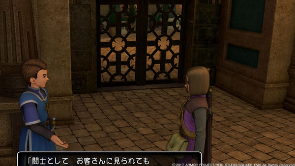 dq11quest12