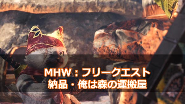 mhw_egg2