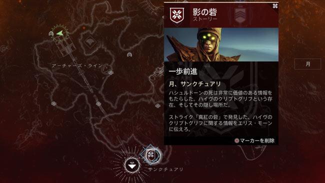 destiny2-y3-story5-ellis2