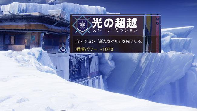 destiny2-beyondl-story3-2