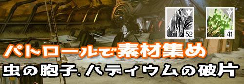 patrol_sozai