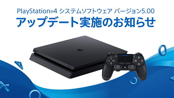 ps4up500_1