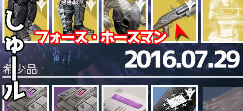 Destiny_20160729