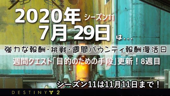 destiny2-2020-0729