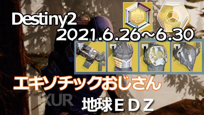 destiny2-xur-2021-0630