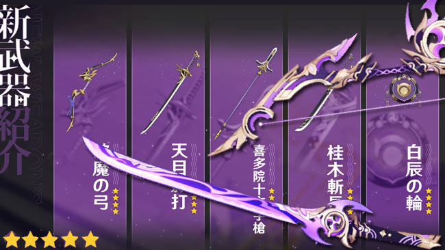 gensin-2-0-weapon