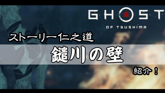 ghost-of-tsushima-story12-6