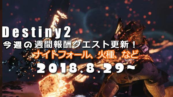 destiny2_0829v200_8
