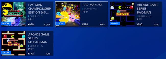 PS4salepacman201705151