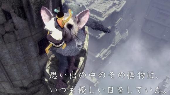 Amazon.co.jp: 人喰いの大鷲トリコ: ゲーム