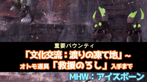 mhw_tetoru6-bowabowa