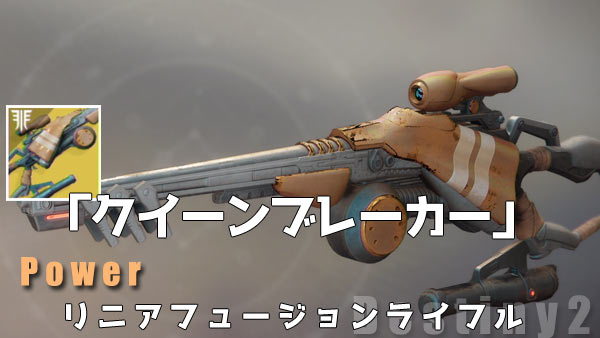 d2exotic_218queenbreaker2クイーンブレーカー