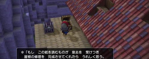rimu_c_roof2