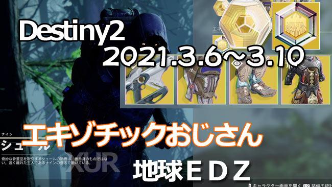 XUR2020-0306-1