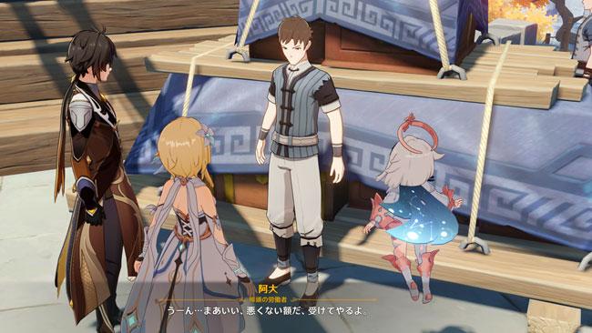 genshin-story5-baito