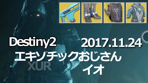 XUR20171124