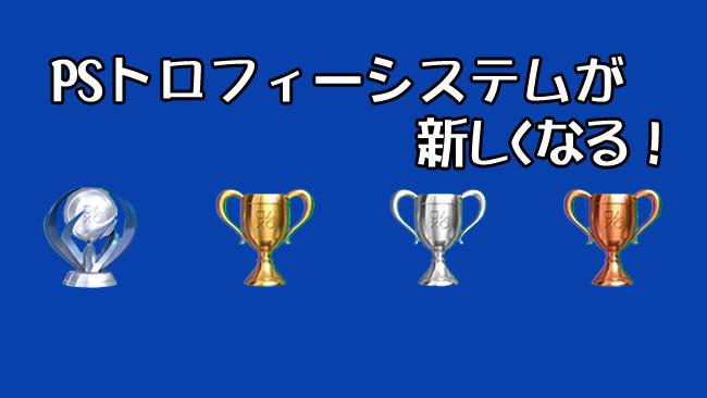 PS2020-trophy3