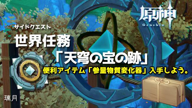 genshin-v13-quest2-0