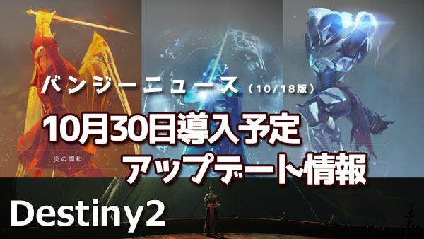 destiny2-up20191030