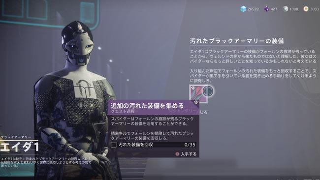 destiny220181208_2