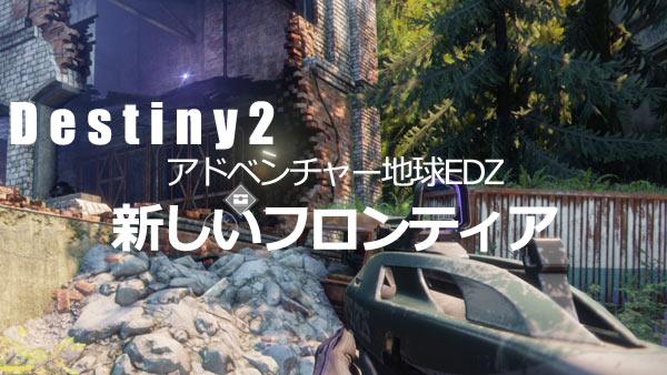 Destiny2adv_edz01