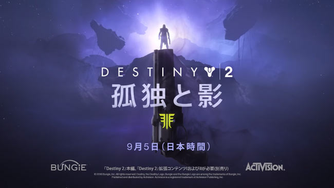 destiny2gunslinger201809_09