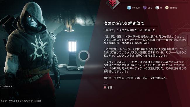 destiny2-s12-quest4-3