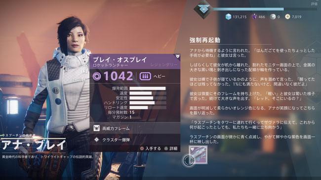 destiny2-2020-0909-26