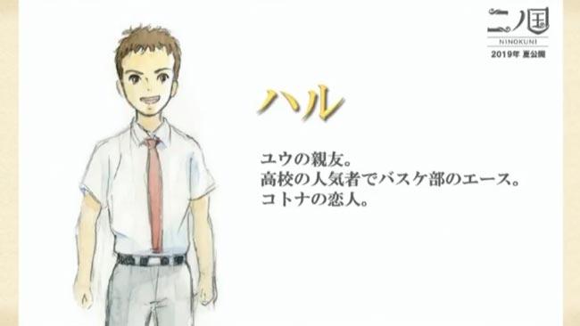 ninokuni2019_2