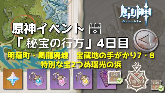 gensin-event2021-01-11秘宝の行方